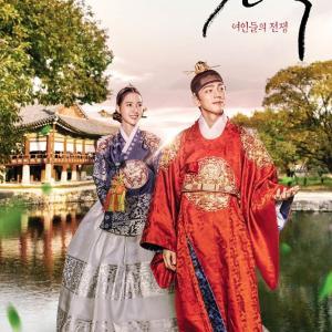韓国ドラマ 揀択(カンテク)女人たちの戦争を観ての感想 간택-여인들의 전쟁