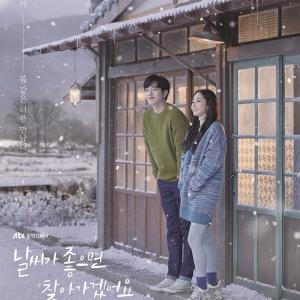 韓国ドラマ「天気が良ければ会いに行きます」を全話観ての感想 날씨가 좋으면 찾아가겠어요