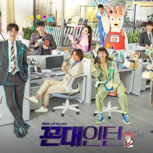 韓国ドラマ「コンデ・インターン」を観て 꼰대인턴