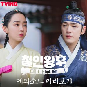 韓国ドラマ「哲仁王后 - 竹林」 1&2話 未収録ストーリー!철인왕후 대나무숲