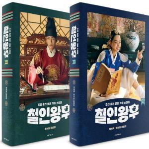 韓国ドラマ「哲仁王后」シナリオ 電子本 철인왕후 대본집