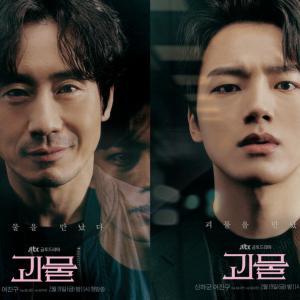 韓国ドラマ「怪物」最終話までの感想 괴물