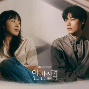 ハマり過ぎで「人間失格」登場人物翻訳も追加しました 韓国ドラマ 인간실격