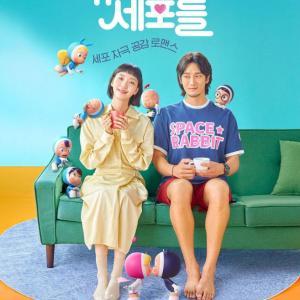 韓国「ユミの細胞たち」tvN, TVINGドラマ 初回感想 概要 유미의 세포들