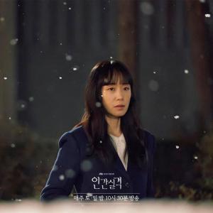 韓国「人間失格」JTBCドラマ 8話感想 인간실격
