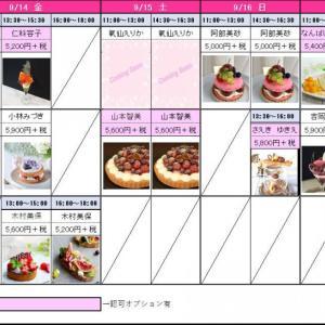 8/17予約受付開始☆フェイクスイーツマルシェ2018WS