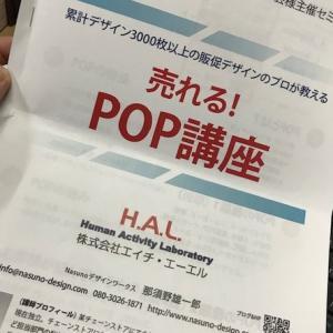 売れる!POP講座(*'ω'*)
