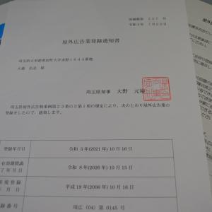 埼玉県屋外広告業登録更新済ませました