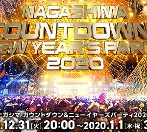 ナガシマカウントダウン2020