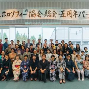日本ホロソフィー協会 総会 五周年パーティー