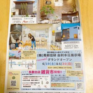 6月19日20日は由利本荘の秀和住研さんへ集合だよ❣️