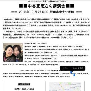 中谷正恵さんーコミュニケーション支援の方法講演会ー