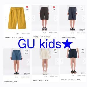GU購入品♡子ども服