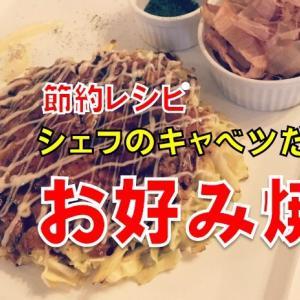 【節約レシピ】シェフのキャベツだけのお好み焼き