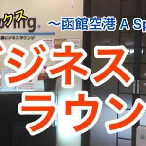【函館】函館空港ビジネスラウンジ