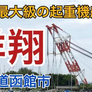 【函館】国内最大級の起重機船「洋翔」