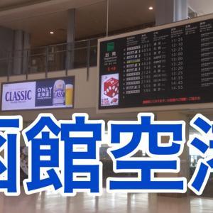 【函館】函館空港1F2Fラウンジ