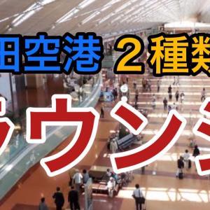 羽田空港2種類のラウンジ