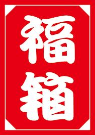 今年はやるぞ福袋改め福箱!!