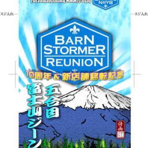 サムライジーンズ 別注富士山ジーンズ フラッシャー完成です