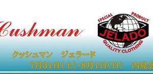 今週末はJELADO X CUSHMAN X OPUS内見会となります。