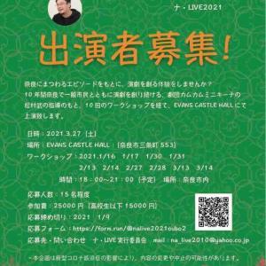 本日よりナ・LIVE2021スタートです!!