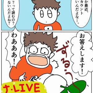 不定期連載 ナ・LIVEって、なぁ~に?①