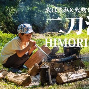 【HIMORI-02 レビュー】火吹き棒と薪ばさみ二刀流!洗練されたフォルムと重厚さが魅力の焚き火小道具で完全燃焼を目指す