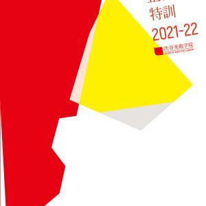 【おしらせ】冬期・正月特訓2021-2022