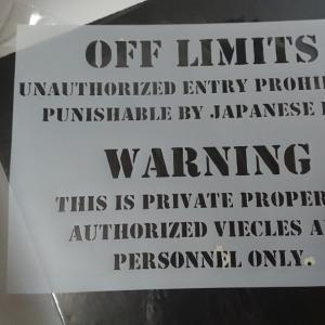 立ち入り禁止の看板製作