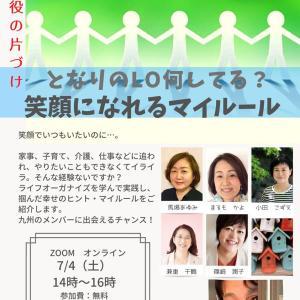 九州のライフオーガナイザー向けオンラインイベントでお話してみました♪