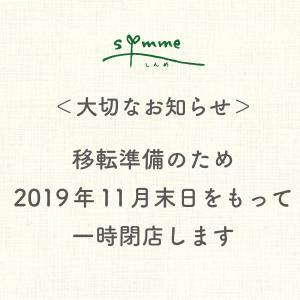 【大切なお知らせ】移転準備のため、2019年11月末日をもって一時閉店します。