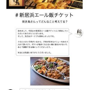 #新居浜エール飯チケットの応援店ーー咲き鳥さんってどんなお店?ーー