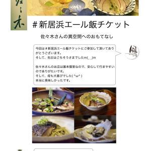 #新居浜エール飯チケットの応援店ーー佐々木さんーー