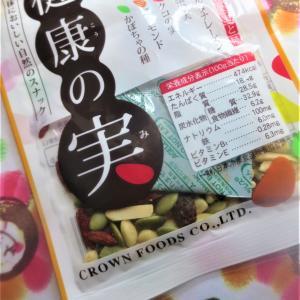 お気に入り✨自然の恵み 果実とナッツのコラボ【クラウンフーヅ 健康の実】◆