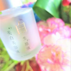 美白※有効成分高濃度配合✨【白生原液 美白美容液】◆