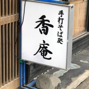 2回目の香庵でミニ天丼+ミニかけそばセット♪【香庵】②室蘭市中島町~☆
