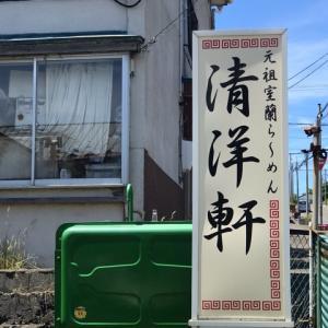 界隈No. 1の塩らーめん🍜【清洋軒】⑦室蘭市舟見町~☆