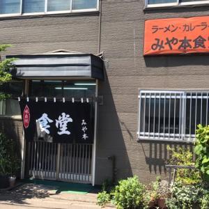 キュウリ🥒のせ?カツカレー🍛680円【みや本食堂】①室蘭市東町~☆
