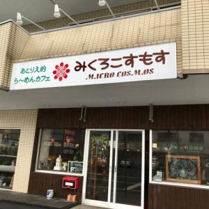 あとりえ的らーめんカフェ♪【みくろこすもす】②登別市富岸町~☆