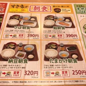 うな牛、鮭たま朝食+から揚げ、しじみ汁セット😆【すき家】室蘭中島町~☆