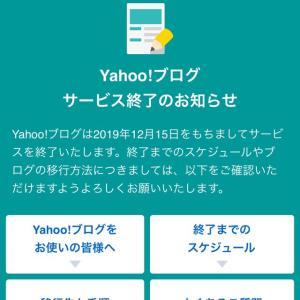 Yahoo!ブログ間もなく終了。。。