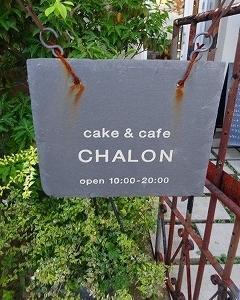 ケーキ&カフェ シャロン