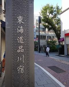 東海道 品川宿