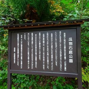 瓜割石庭公園