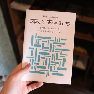 尾道リポート vol.1 : ごはんと珈琲アルト