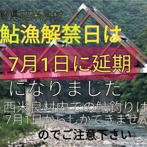 解禁日延期でどの河川に行くか悩む!!!