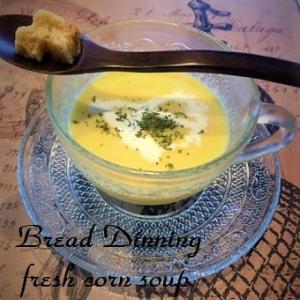 フレッシュコーンで作る冷製コーンスープ & レッスンについて