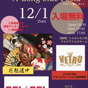 熊本地震復興イベント・Blessed