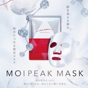 モイピークマスク新発売❤️
